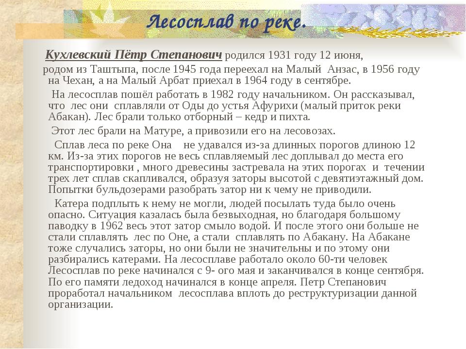 Лесосплав по реке. Кухлевский Пётр Степанович родился 1931 году 12 июня, род...