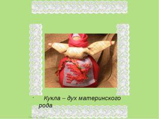 Кукла – дух материнского рода FokinaLida.75@mail.ru