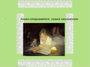 Книга открывается, сказка начинается. FokinaLida.75@mail.ru