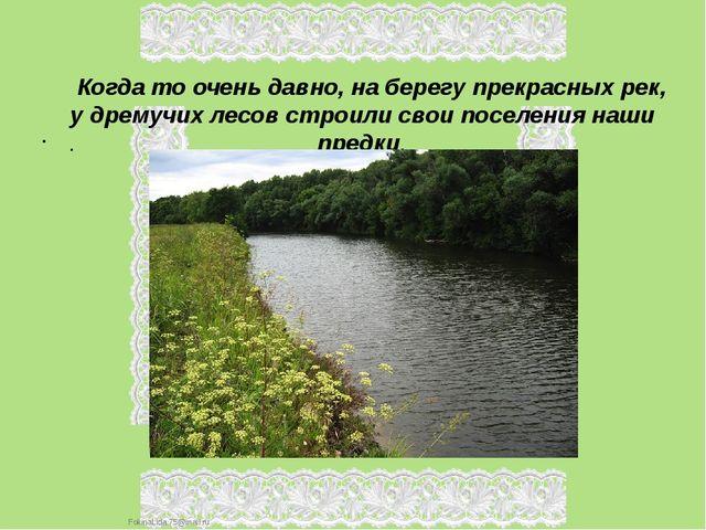 Когда то очень давно, на берегу прекрасных рек, у дремучих лесов строили сво...