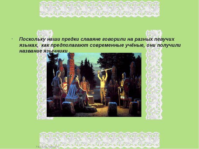 Поскольку наши предки славяне говорили на разных певучих языках, как предпол...