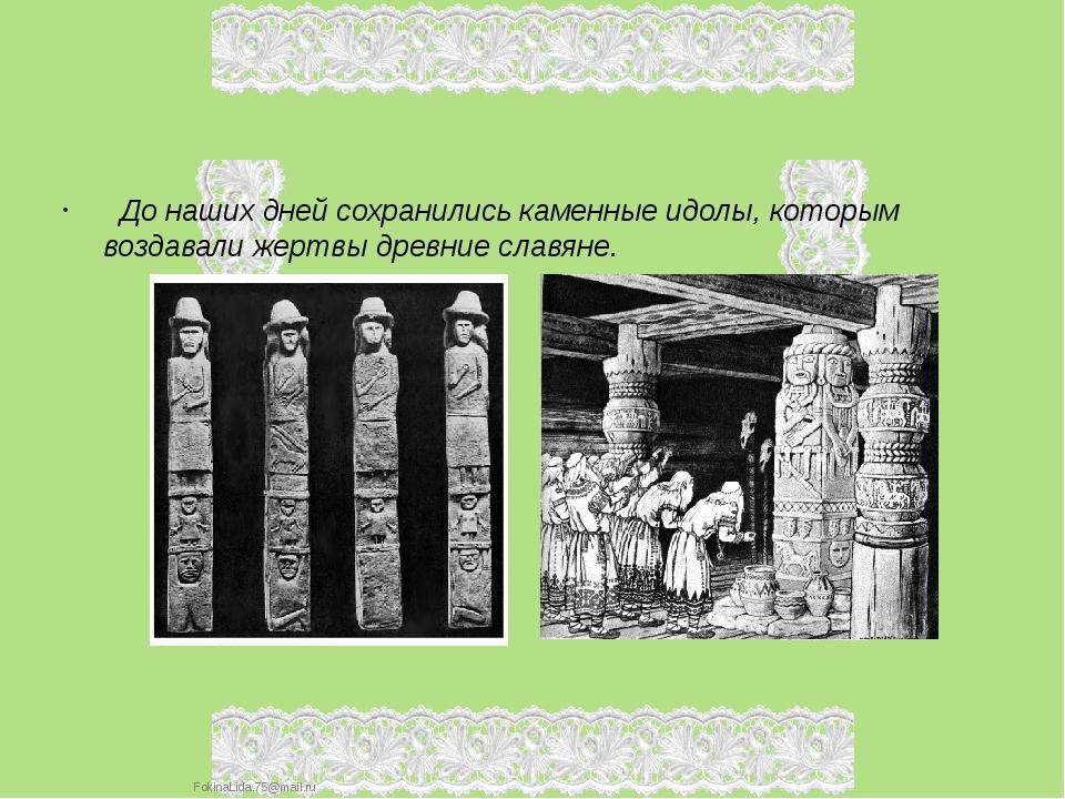До наших дней сохранились каменные идолы, которым воздавали жертвы древние с...