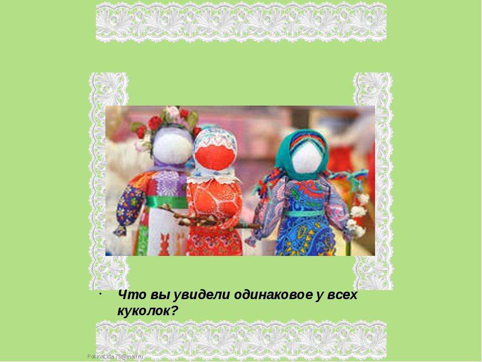 Что вы увидели одинаковое у всех куколок? FokinaLida.75@mail.ru