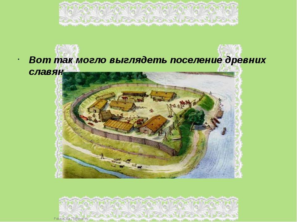 Вот так могло выглядеть поселение древних славян. FokinaLida.75@mail.ru