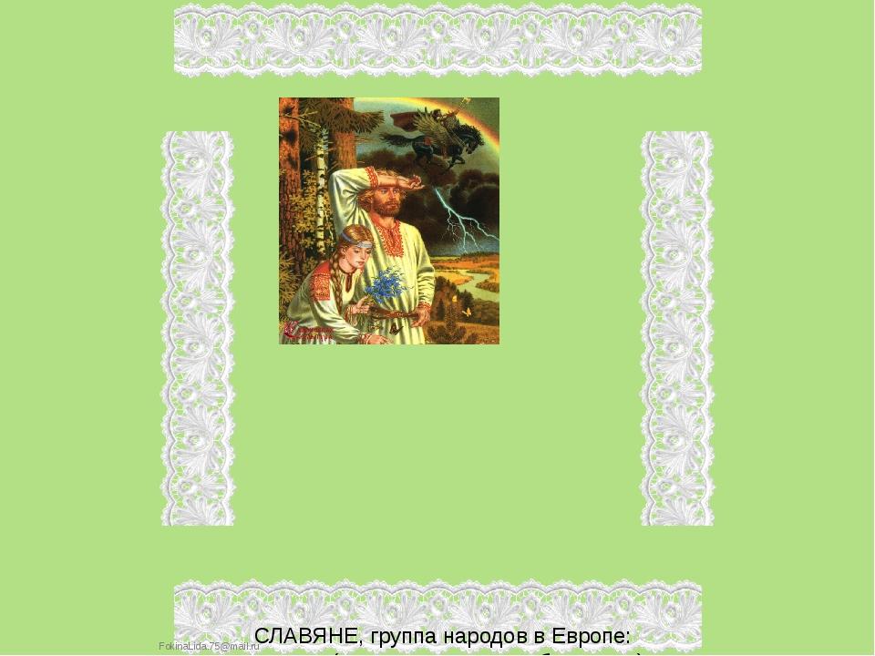 СЛАВЯНЕ, группа народов в Европе: восточные (русские, украинцы, белорусы), з...