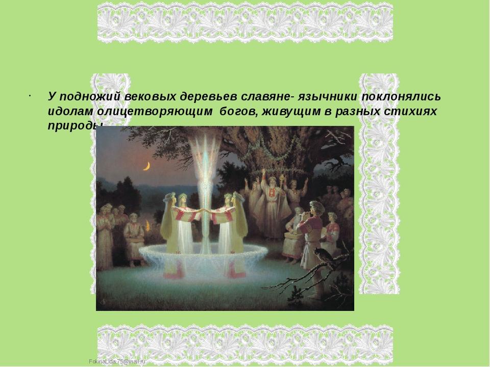 У подножий вековых деревьев славяне- язычники поклонялись идолам олицетворяю...