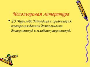 Используемая литература Э.Г.Чурилова Методика и организация театрализованной