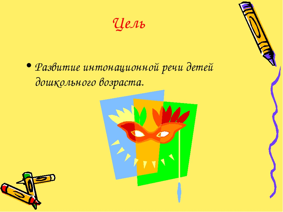 Цель Развитие интонационной речи детей дошкольного возраста.