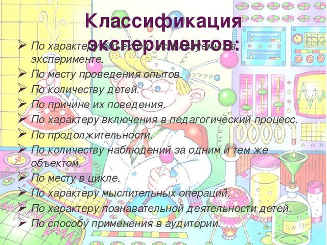 Классификация экспериментов: По характеру объектов, используемых в эксперимен...