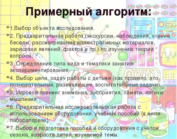 Примерный алгоритм: 1.Выбор объекта исследования. 2. Предварительная работа (...