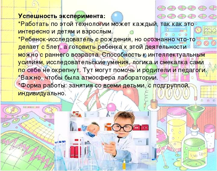 Успешность эксперимента: *Работать по этой технологии может каждый, так как э...