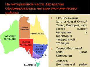 На материковой части Австралии сформировались четыре экономических района: Юг