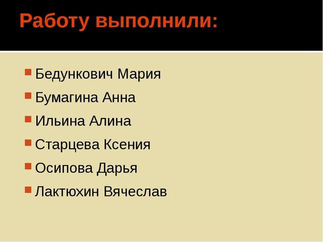 Работу выполнили: Бедункович Мария Бумагина Анна Ильина Алина Старцева Ксения...