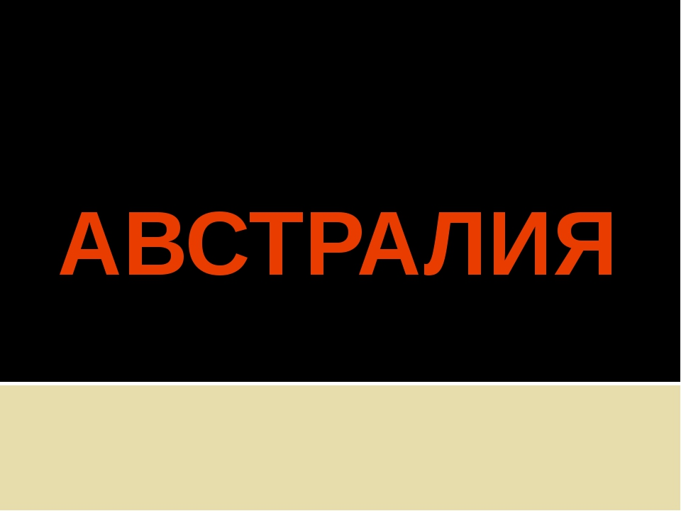 АВСТРАЛИЯ Проект по географии творческая мини-группа 11А класса2016г МБОУ «СО...
