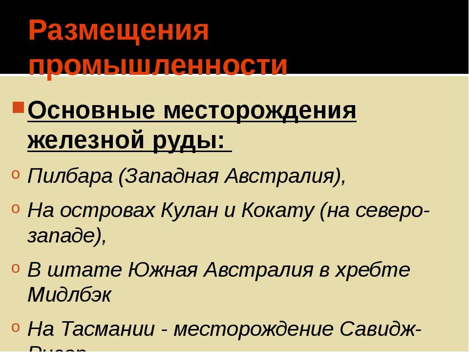 Размещения промышленности Основные месторождения железной руды: Пилбара (Запа...