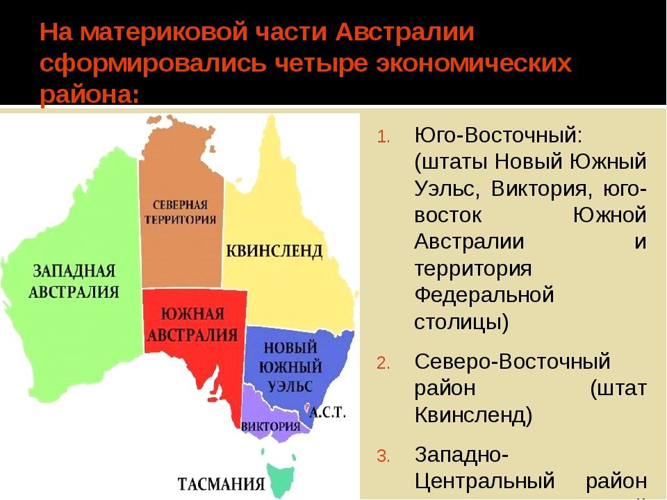 На материковой части Австралии сформировались четыре экономических района: Юг...