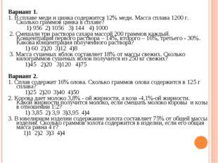 Вариант 1. 1. В сплаве меди и цинка содержится 12 меди. Масса сплава 1200 г.