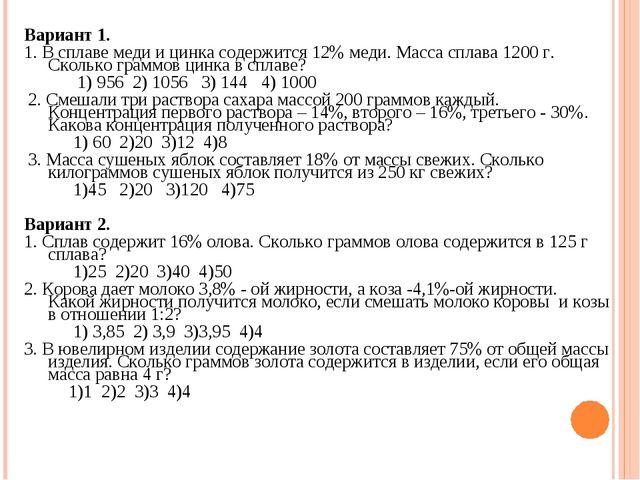 Вариант 1. 1. В сплаве меди и цинка содержится 12 меди. Масса сплава 1200 г....