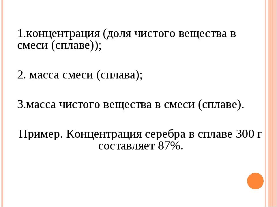 1.концентрация (доля чистого вещества в смеси (сплаве)); 2. масса смеси (спла...
