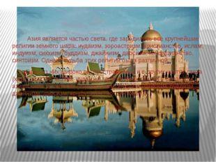 Азия является частью света, где зародились все крупнейшие религии земного ша