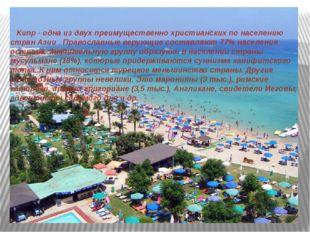 Кипр - одна из двух преимущественно христианских по населению стран Азии . П