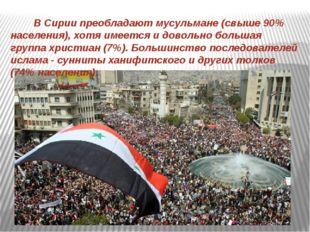В Сирии преобладают мусульмане (свыше 90% населения), хотя имеется и довольн