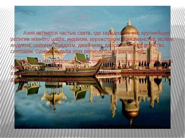 Азия является частью света, где зародились все крупнейшие религии земного ша...