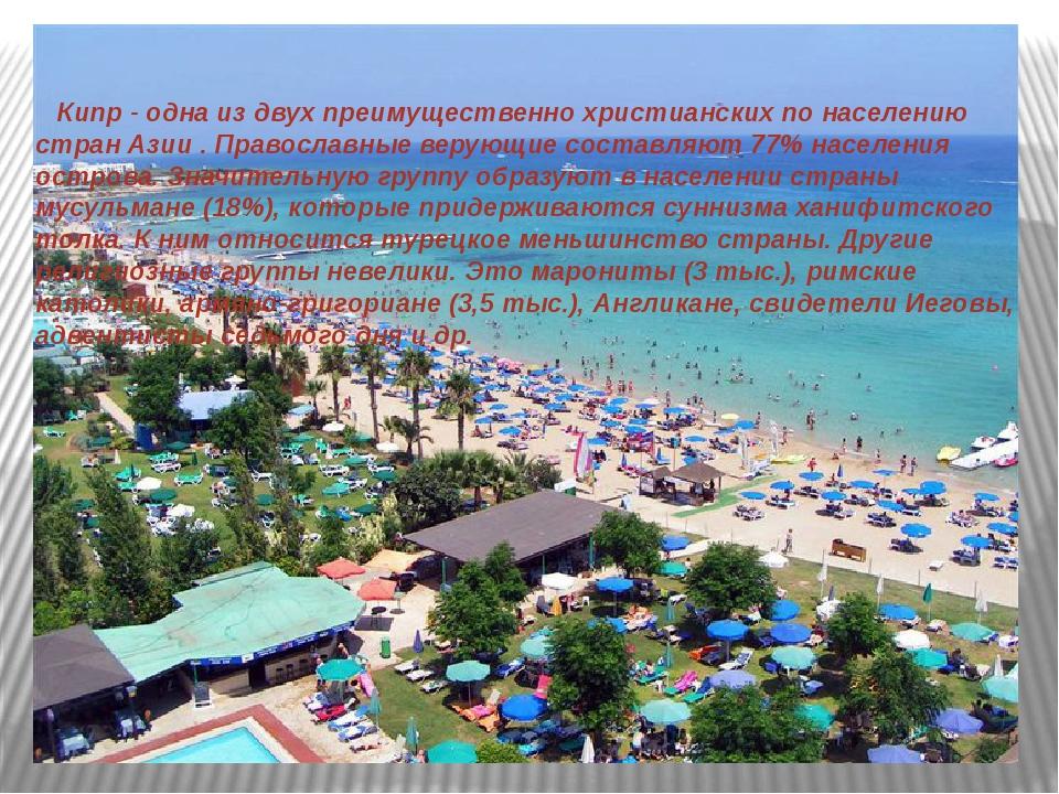Кипр - одна из двух преимущественно христианских по населению стран Азии . П...