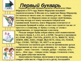 Первый букварь Первый русский букварь написал и напечатал Иван Фёдоров в 1574