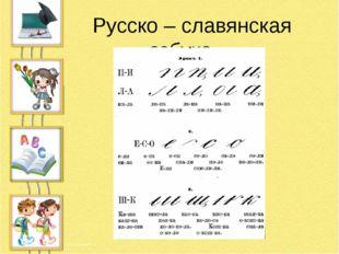 Русско – славянская азбука