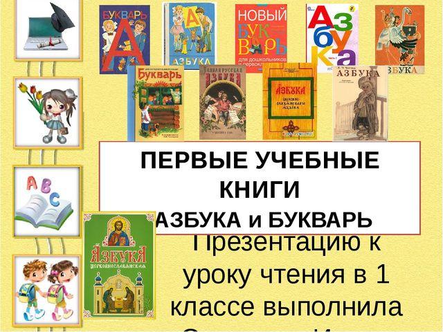 Презентацию к уроку чтения в 1 классе выполнила Сидорова Ирина Анатольевна у...