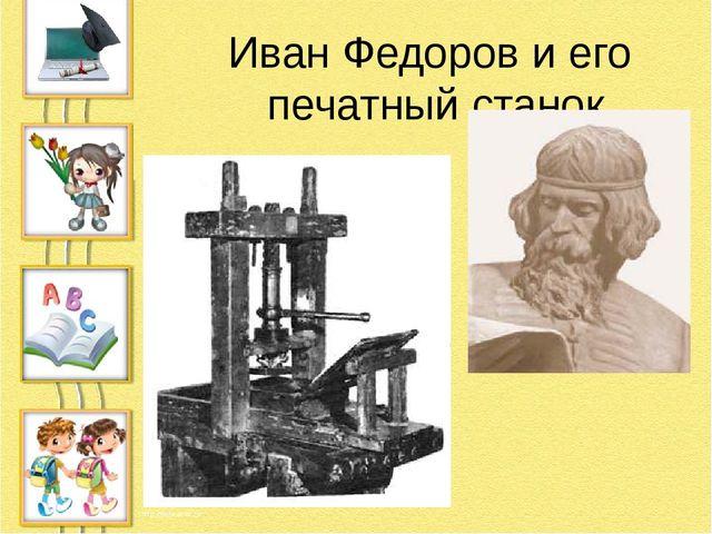 Иван Федоров и его печатный станок