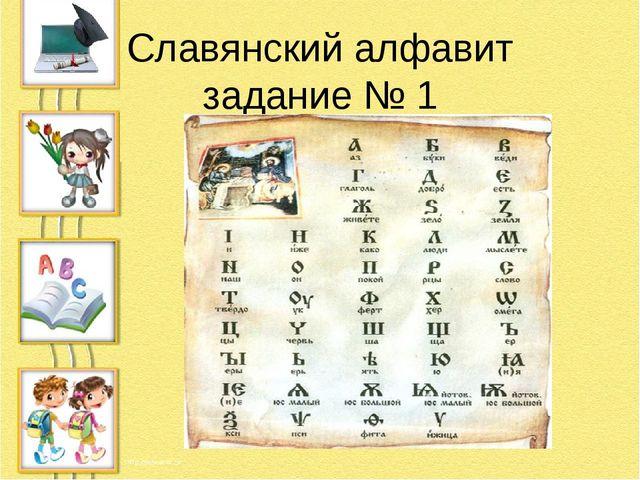 Славянский алфавит задание № 1