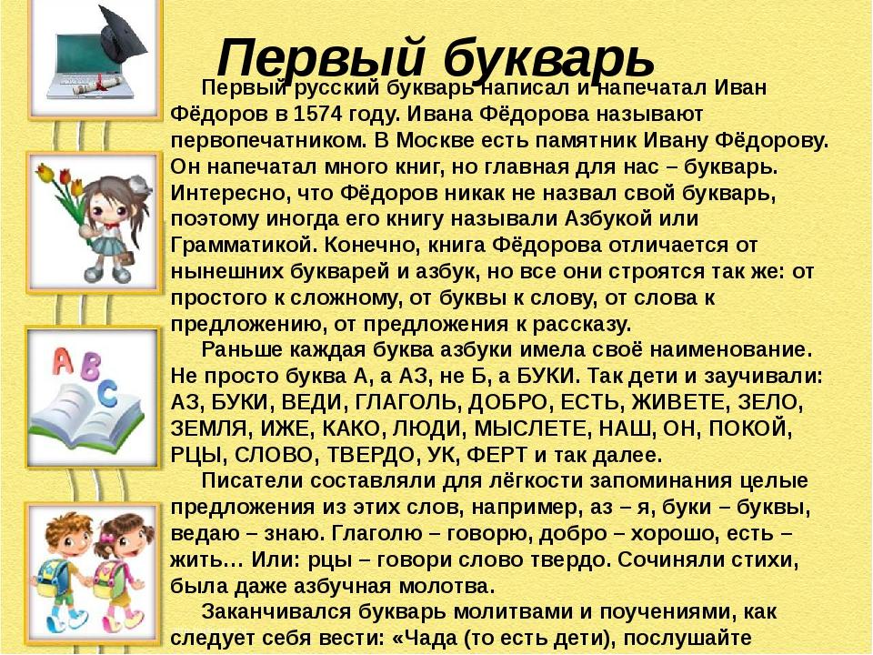 Первый букварь Первый русский букварь написал и напечатал Иван Фёдоров в 1574...