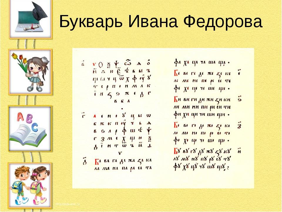 Букварь Ивана Федорова