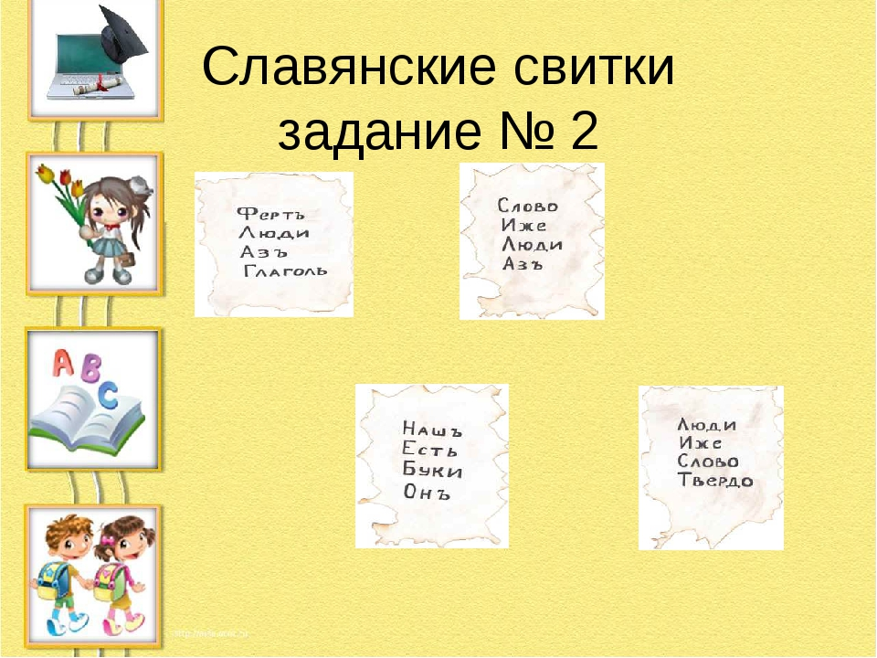 Славянские свитки задание № 2