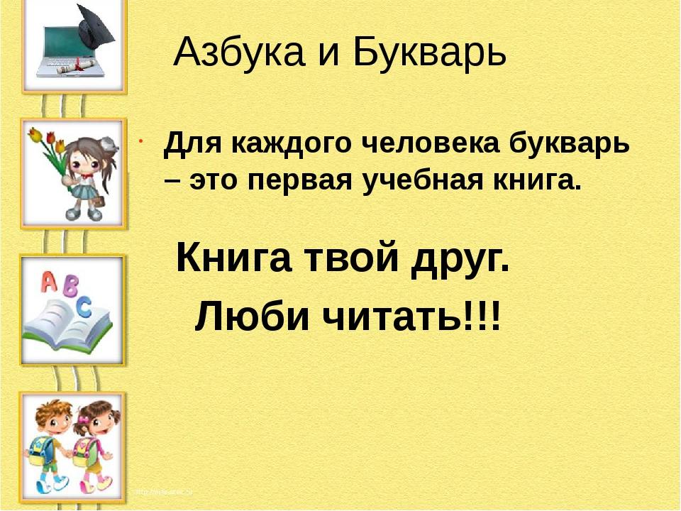 Азбука и Букварь Для каждого человека букварь – это первая учебная книга. Кни...