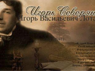 Игорь Васильевич Лотарев (1887-1941) Подготовили: Ученицы 11 А класса Андреев