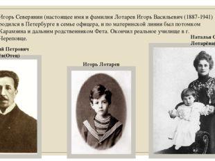Игорь Северянин (настоящее имя и фамилия Лотарев Игорь Васильевич (1887-1941)