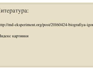 Литература: http://md-eksperiment.org/post/20160424-biografiya-igorya-severya