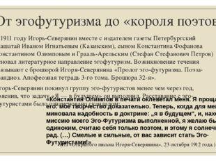 От эгофутуризма до «короля поэтов» В 1911 году Игорь-Северянин вместе с издат