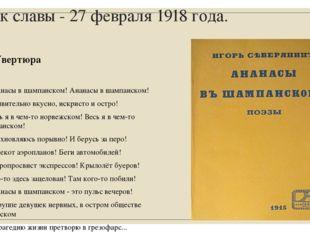 Пик славы - 27 февраля 1918 года. Увертюра Ананасы в шампанском! Ананасы в ша