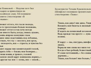 Елене Новиковой — Мадлэне поэт был благодарен за принесённую ею всероссийскую
