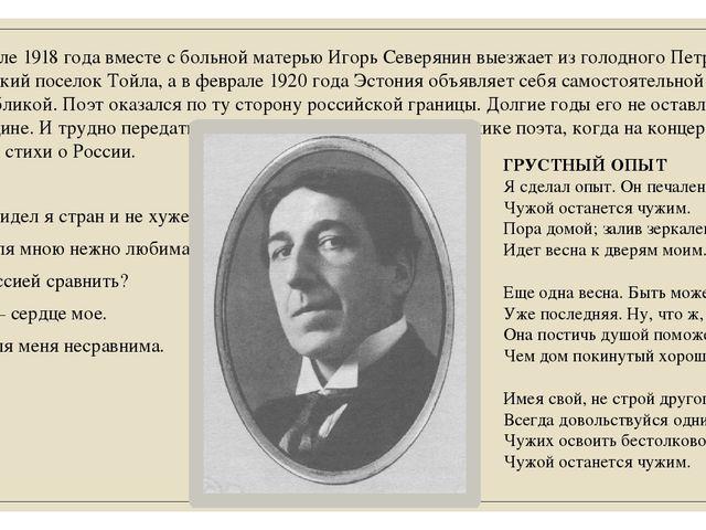 В начале 1918 года вместе с больной матерью Игорь Северянин выезжает из голод...