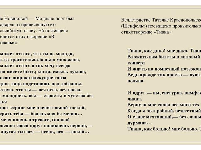 Елене Новиковой — Мадлэне поэт был благодарен за принесённую ею всероссийскую...