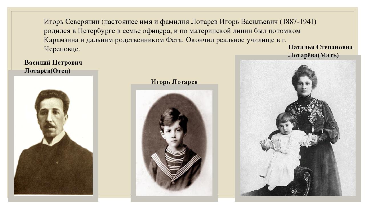 Игорь Северянин (настоящее имя и фамилия Лотарев Игорь Васильевич (1887-1941)...