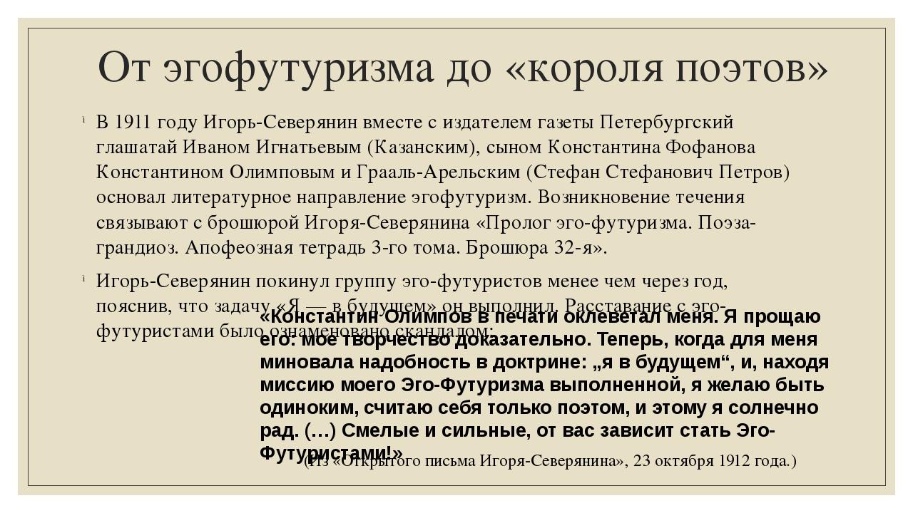 От эгофутуризма до «короля поэтов» В 1911 году Игорь-Северянин вместе с издат...