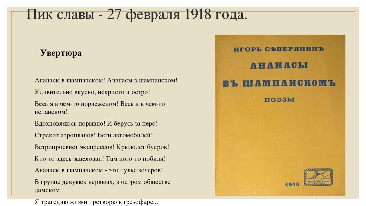 Пик славы - 27 февраля 1918 года. Увертюра Ананасы в шампанском! Ананасы в ша...