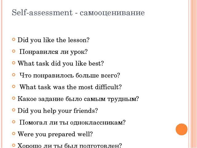 Self-assessment - cамооценивание Did you like the lesson? Понравился ли урок?...