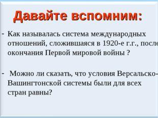 * Антоненкова А.В. МОУ Будинская ООШ * Давайте вспомним: Как называлась систе